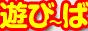 仙台 福島 無料情報サイト『遊び〜ば』-街ナビ-