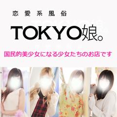 恋愛系風俗「TOKYO娘。」