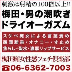関西版 梅田痴女性感フェチ倶楽部