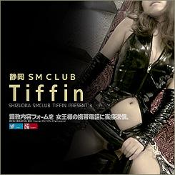 SM TIFFIN