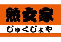 熟女家堺東店