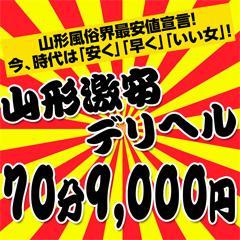 山形激安デリヘル 70分9000円