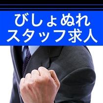びしょぬれ新人秘書スタッフ求人