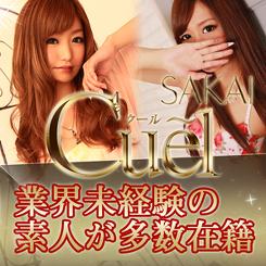 Cuel(クール)堺