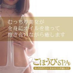 関東版 ごほうびSPA五反田店